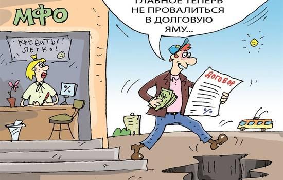 Быстрое кредитование (МФО)