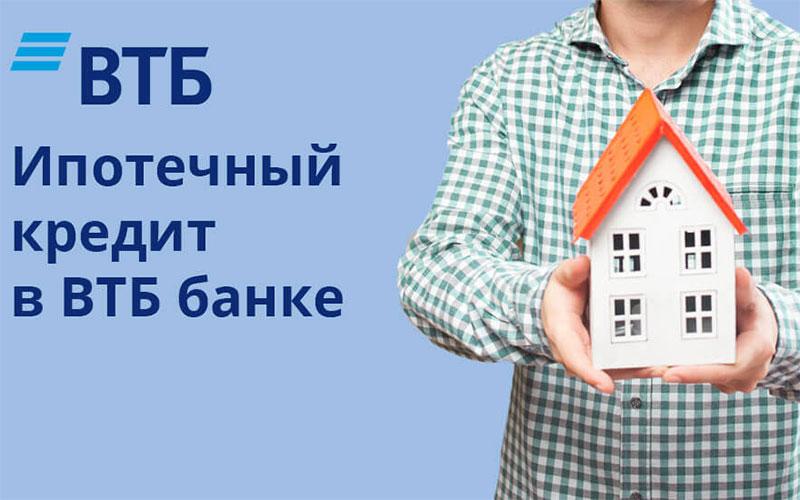 Ипотека банка ВТБ в 2021 году (1)