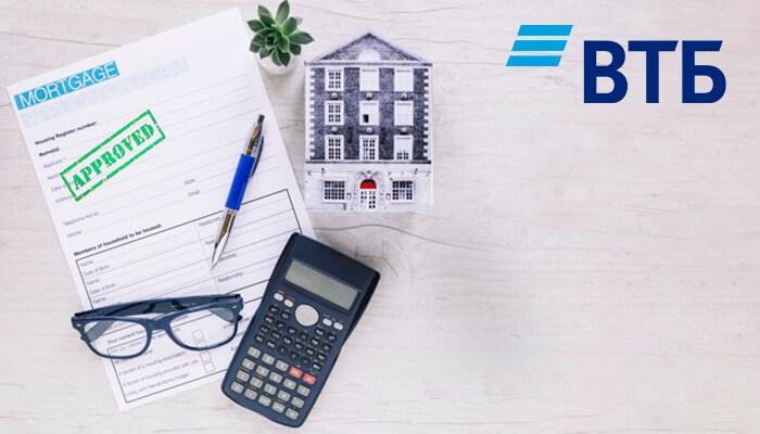 Ипотека банка ВТБ в 2021 году (3)