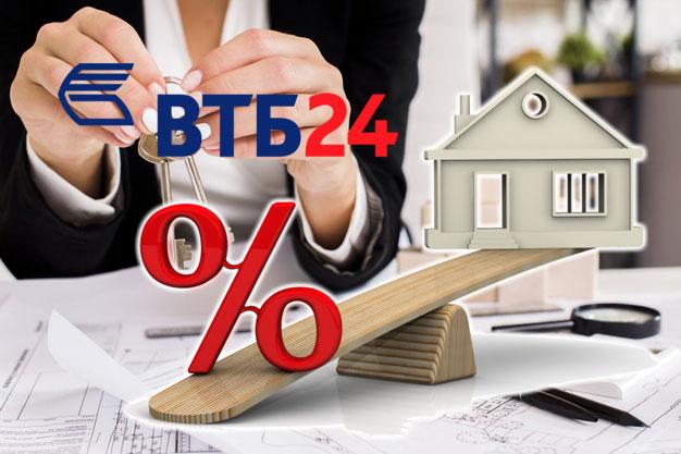 Ипотека банка ВТБ в 2021 году (4)