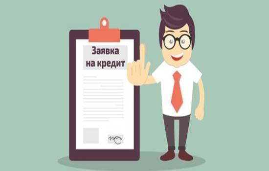Как ускорить рассмотрение заявки на кредит