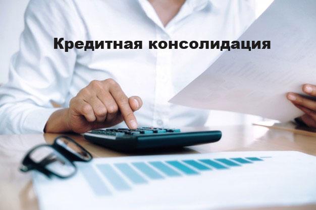 Кредитная консолидация (3)
