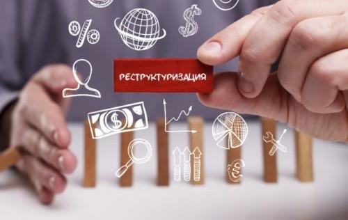 Реструктуризация кредитной задолженности (1)