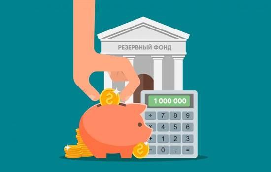 Резервный фонд для погашения проблемного кредита