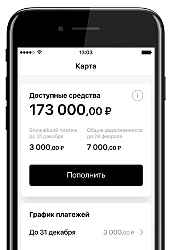 баланс карты Совесть в мобильном приложении
