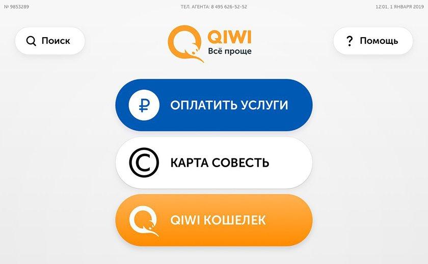 проверить баланс карты Совесть в терминале QIWI