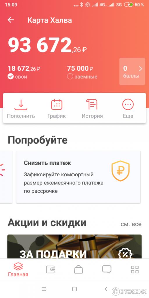 Блокировка карты Халва через приложение