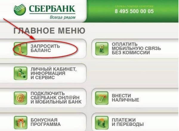 Как проверить баланс карты МИР через банкомат