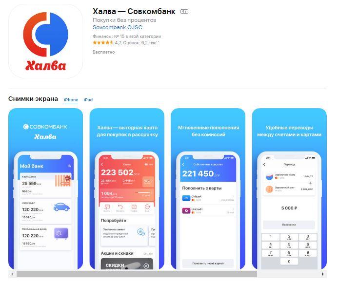 Проверка баланса по карте Халва через мобильное приложение