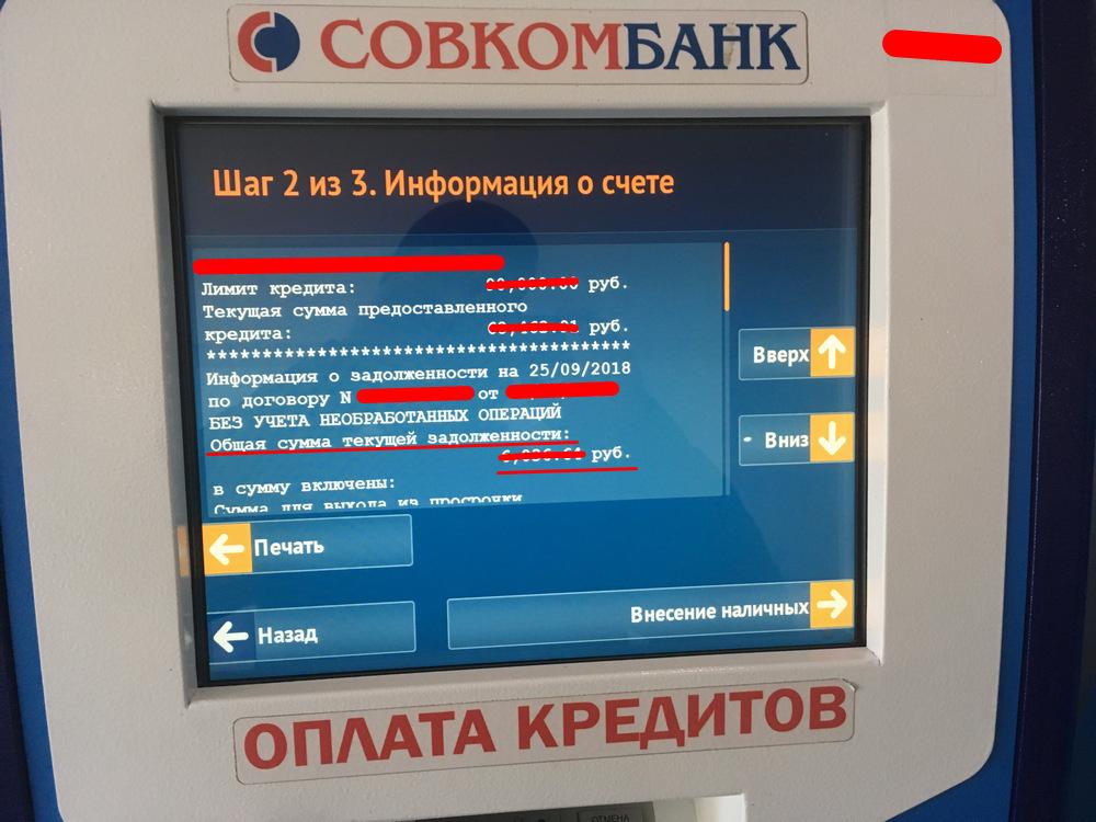 Проверка баланса по карте Халва через банкомат