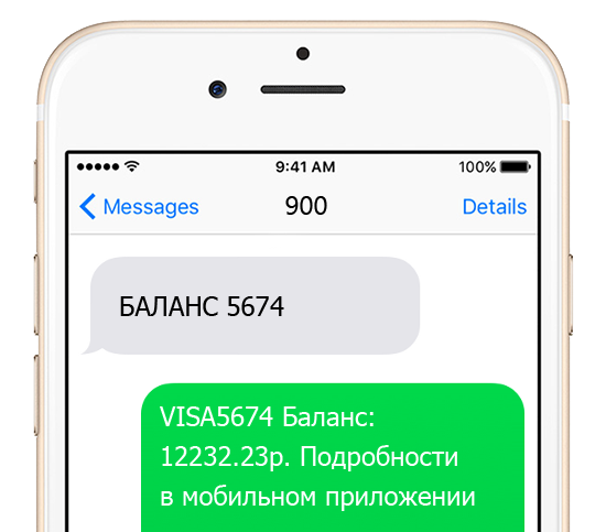 Как проверить баланс карты МИР по СМС