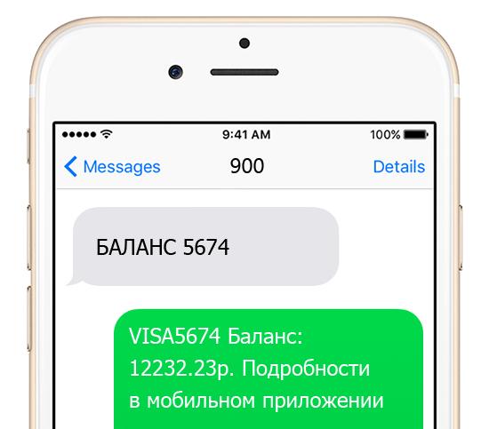 Как узнать баланс карты по номеру карты по СМС
