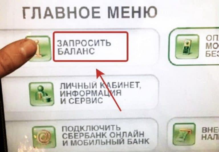 Как узнать баланс карты по номеру карты через банкомат