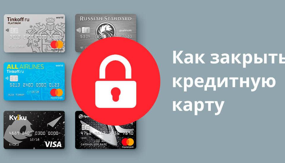 Как закрыть кредитную карту и не допустить ошибок: актуальные способы