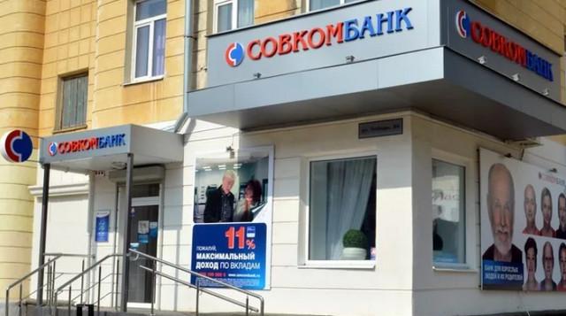 Офис Совкомбанка в Москве