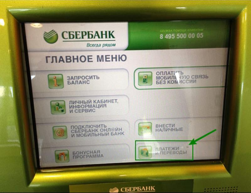 Перевод на карту другого банка через банкомат Сбербанка