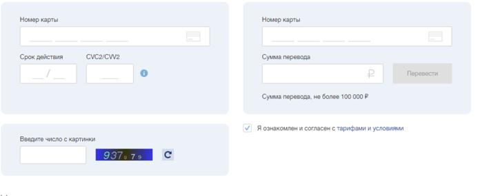 Перевод с карты ВТБ на карту Сбербанка через сервис переводов