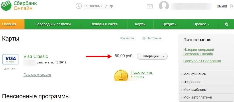 Узнать баланс карты Сбербанка в Сбербанк Онлайн