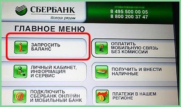 Узнать баланс карты Сбербанка через банкомат