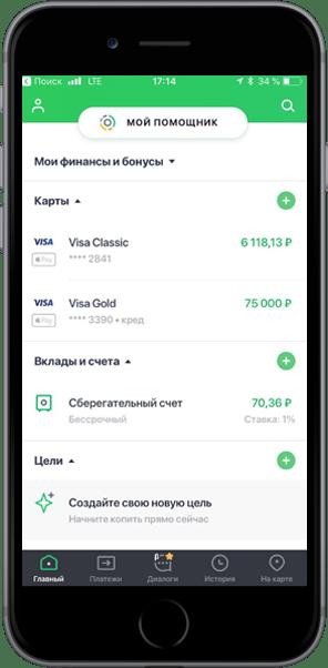 Узнать баланс карты Сбербанка через мобильное приложение
