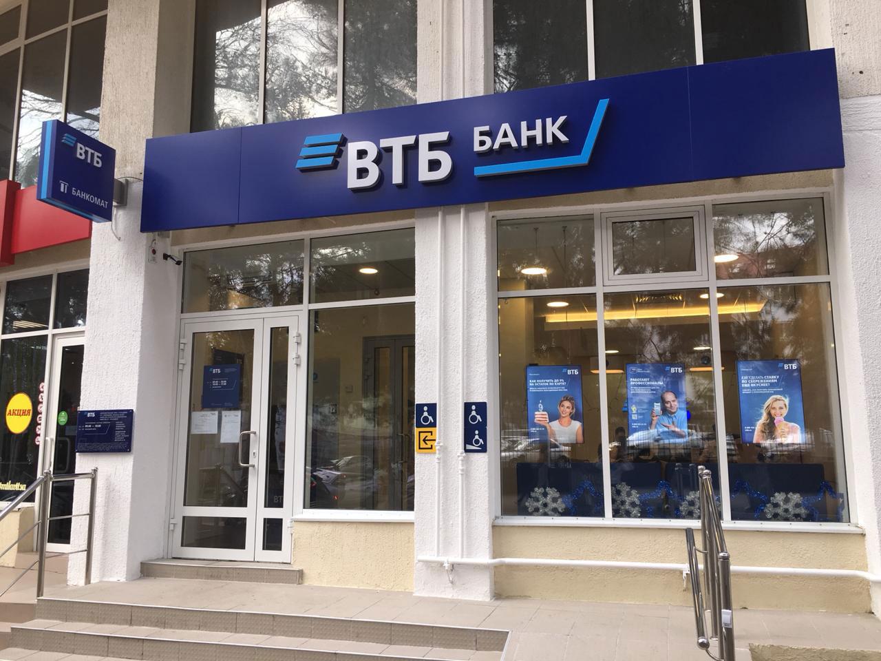 Как заблокировать карту офисе ВТБ (3)