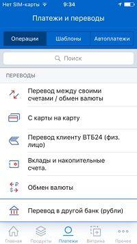 Перевод с карты ВТБ на карту Сбербанка через мобильное приложение