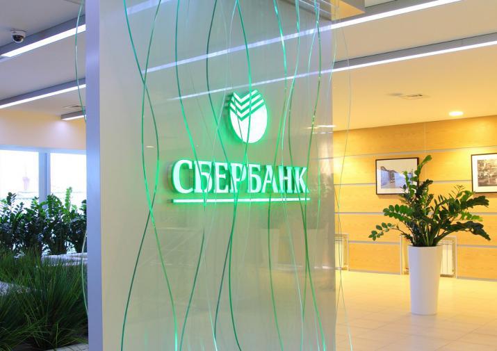 офис Сбербанка в Москве 2020