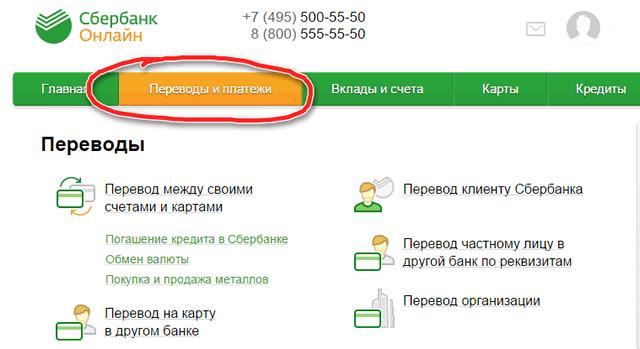 Онлайн перевод Сбербанка (1)