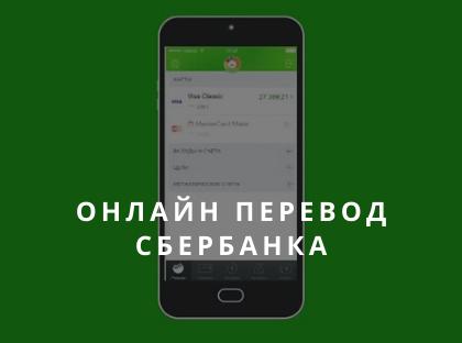 Онлайн перевод Сбербанка