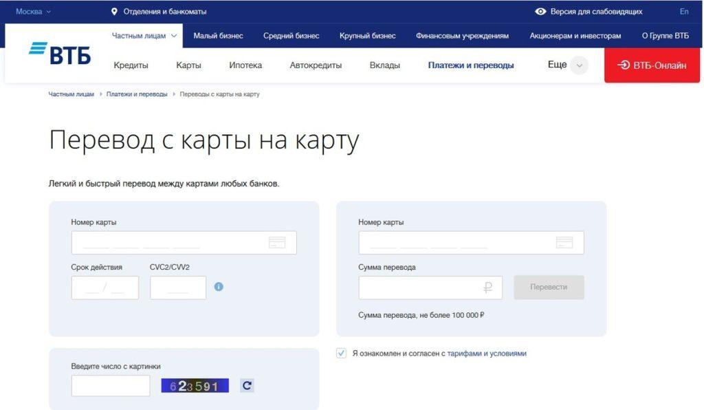 Перевод с карты на карту ВТБ с помощью веб-формы на сайте