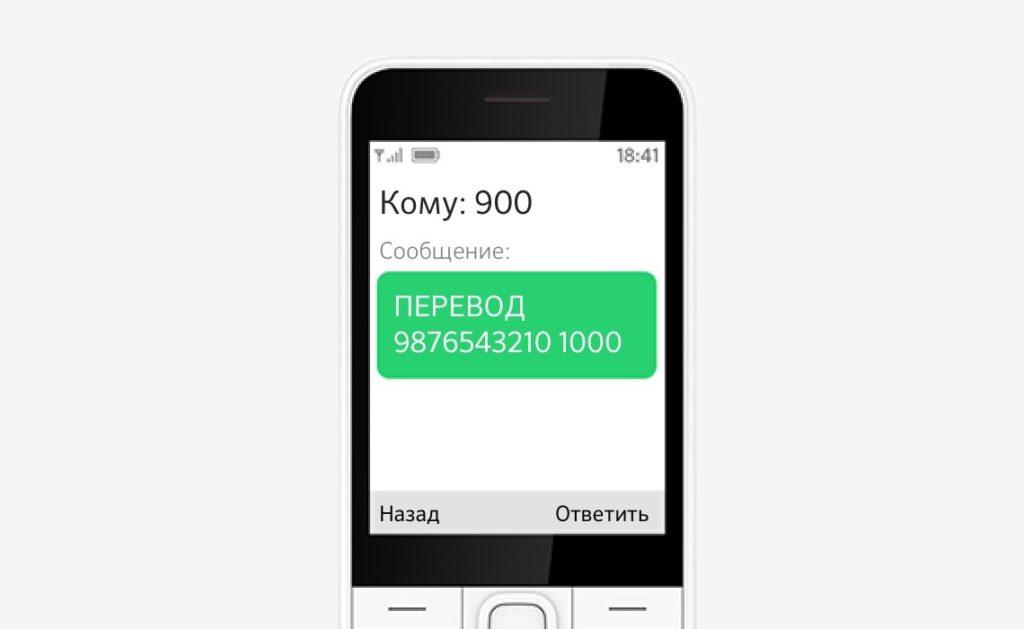 Перевод на карту Сбербанка без комиссии через мобильный банк