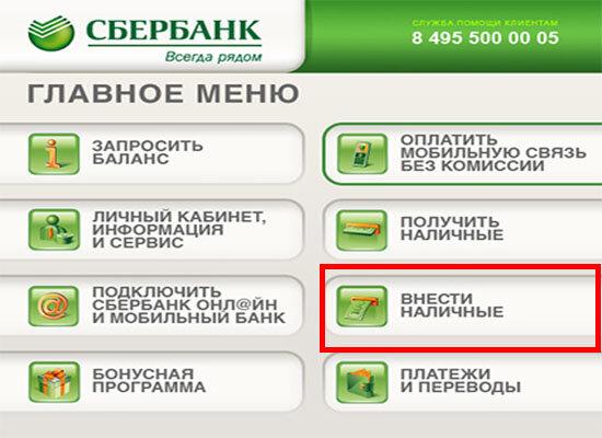 Внесение наличных на карту Сбербанка без комиссии через банкомат