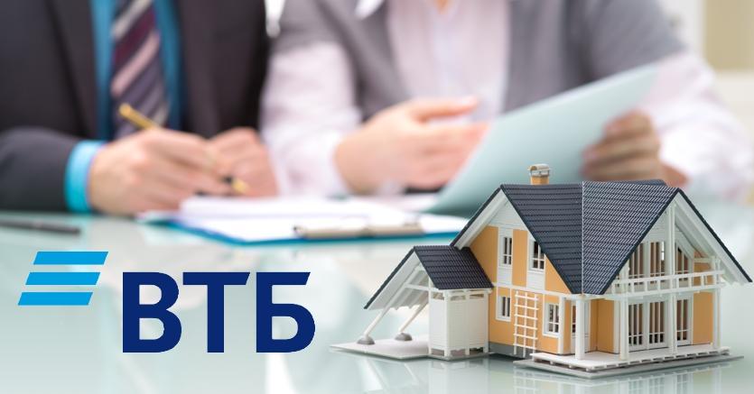 ипотека втб банк 2021 (1)