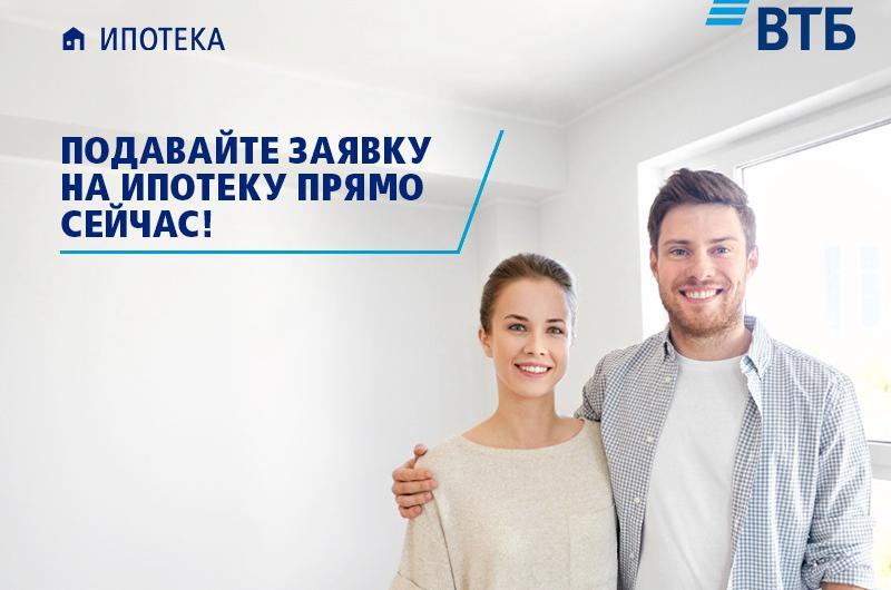 ипотека втб банк 2021 (3)