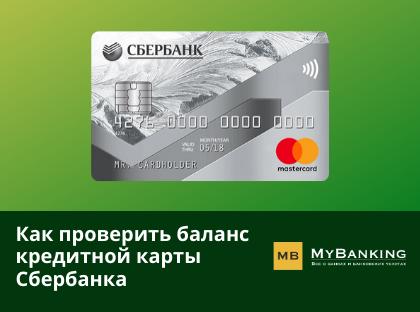 Как проверить баланс кредитной карты.  Как узнать баланс кредитки от Сбера