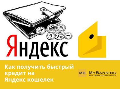 Как получить быстрый кредит на кошелек Яндекс.Деньги