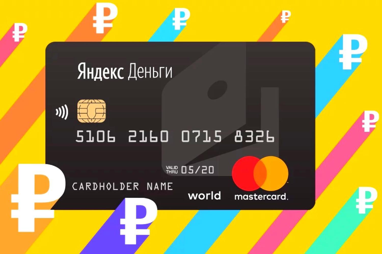 Как получить быстрый кредит на кошелек Яндекс Деньги