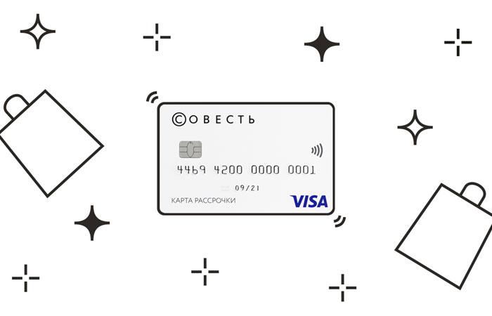 Как пользоваться бонусами карты Совесть