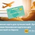 Лучшие банковские карты для путешествия по европе