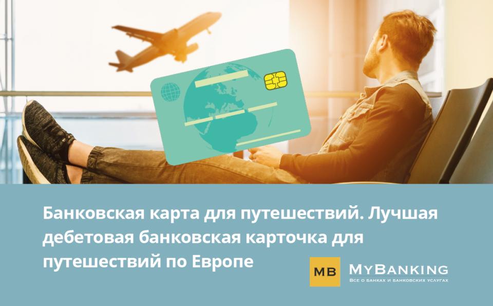Банковская карта для путешествий. Лучшая дебетовая банковская карточка для путешествий по Европе