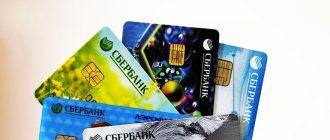 Молодежные-карты-банков---Сбербанк