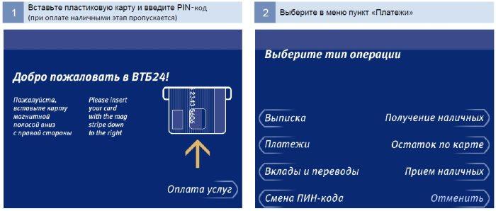 Пополнение карточки от банка VTB без комиссии (1)