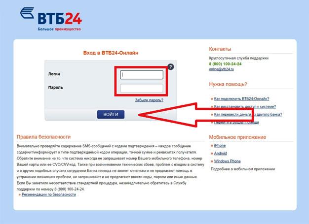 Как активировать карту ВТБ (1)