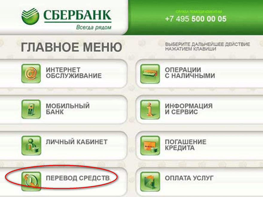 Перевод на карту Сбербанка через банкомат (1)