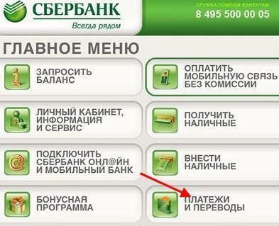 Перевод на карту Сбербанка через банкомат (2)