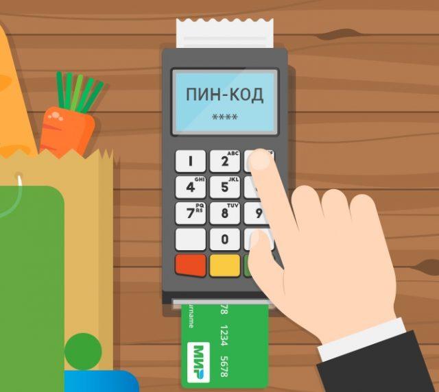 Забыл пин-код от банковской карты - как восстановить