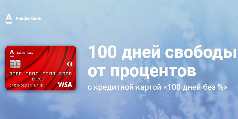 Альфа-Банк-кредитная-карта