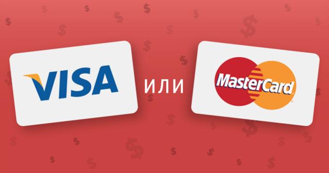Что лучше Visa или Mastercard