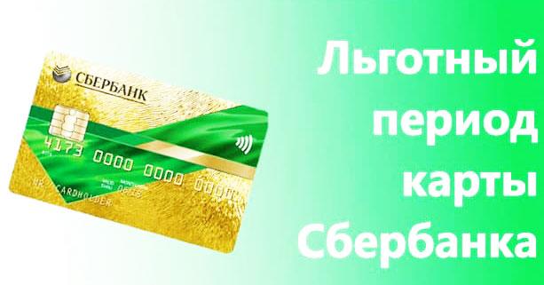 Кредитные карты с льготным периодом. Выгодные кредитки (2)