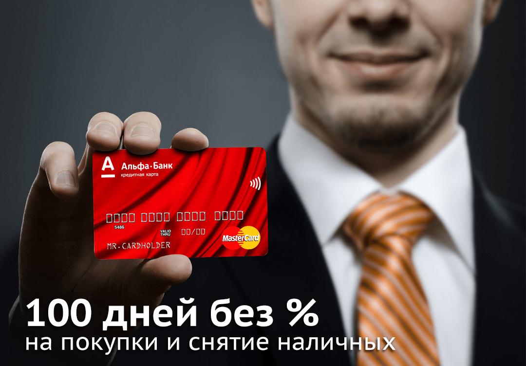 Кредитные карты с льготным периодом. Выгодные кредитки (4)